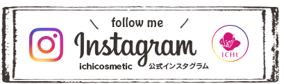ICHI化粧品 公式インスタグラム